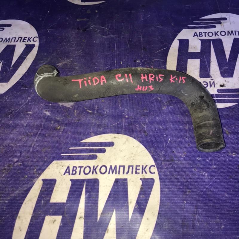 Патрубок радиатора Nissan Tiida C11 HR15 нижний (б/у)
