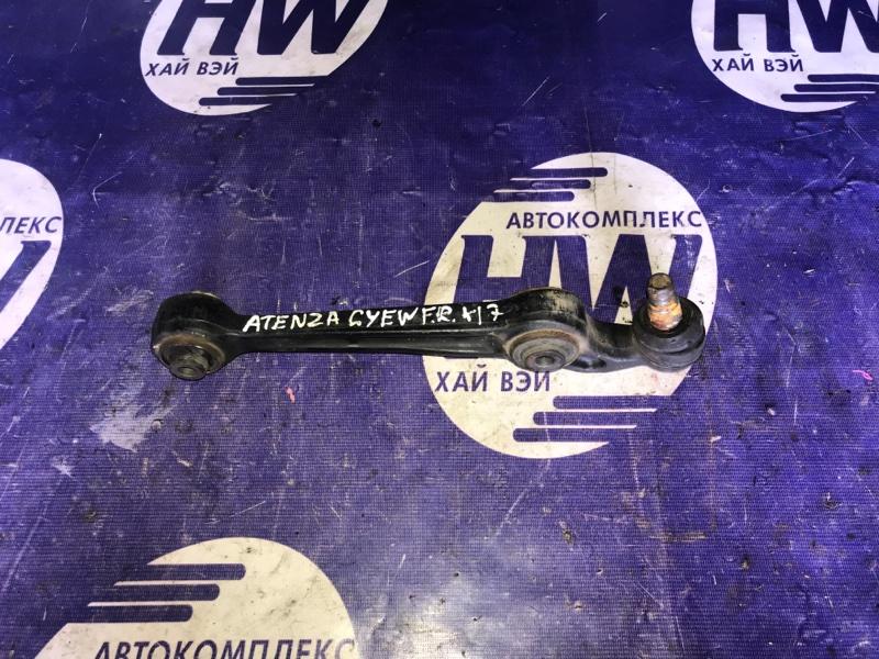 Рычаг Mazda Atenza GYEW LF передний правый (б/у)