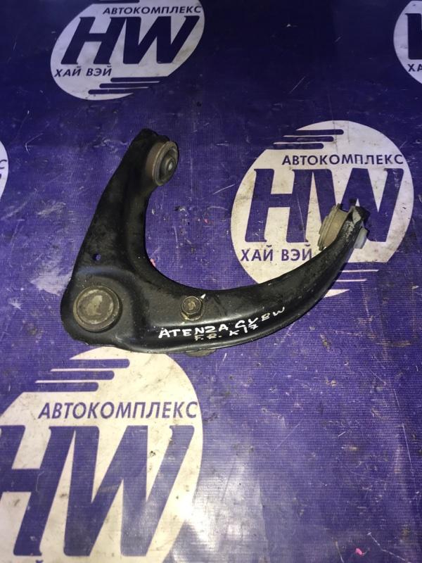Рычаг Mazda Atenza GYEW LF передний правый верхний (б/у)