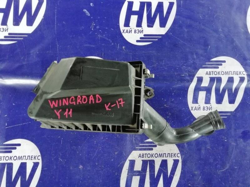 Корпус воздушного фильтра Nissan Wingroad WFY11 QG15 1999 (б/у)