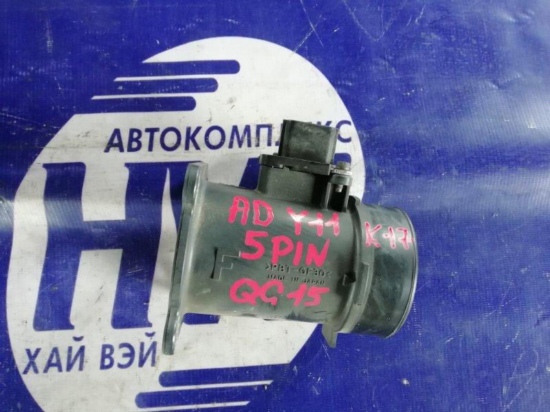 Датчик расхода воздуха Nissan Ad VFY11 QG15 2001 (б/у)