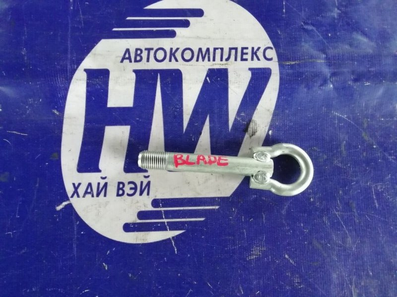 Крюк буксировочный Toyota Blade AZE156 2AZ (б/у)