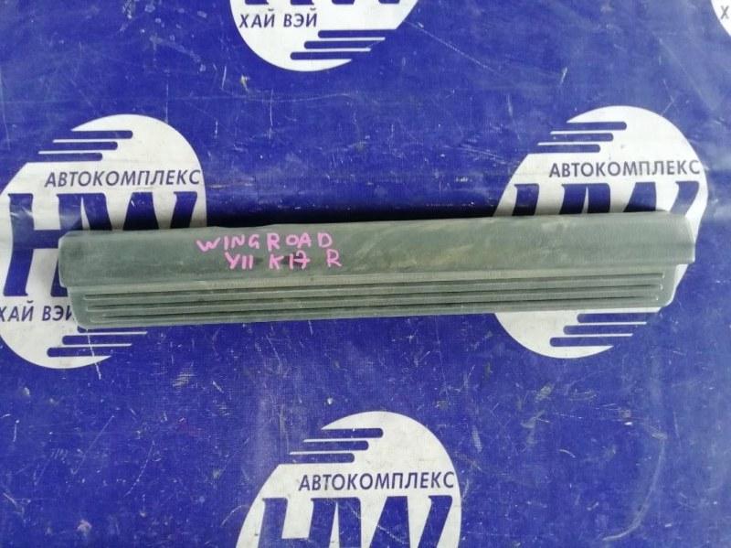Порожек пластиковый Nissan Wingroad WFY11 QG15 1999 передний правый (б/у)