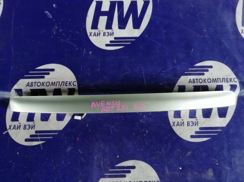 Ручка задней двери Toyota Avensis AZT251 2AZFSE (б/у)