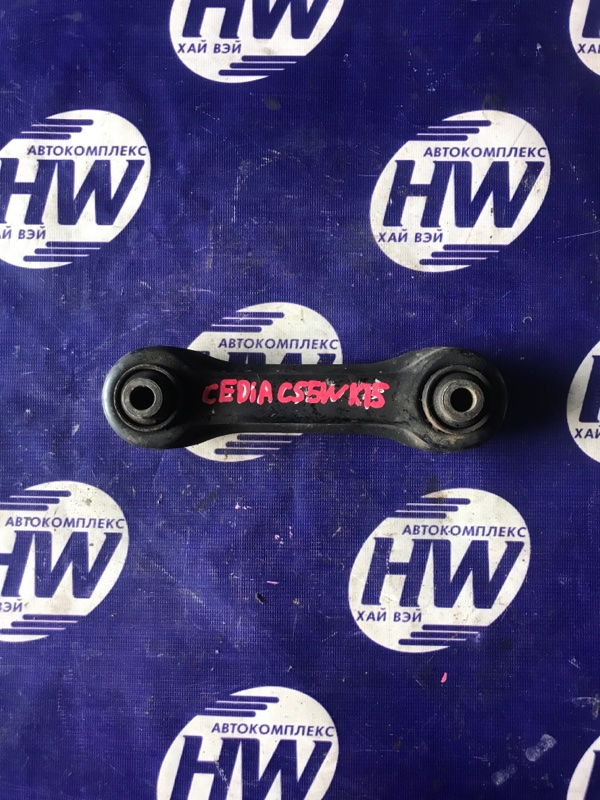 Рычаг Mitsubishi Lancer Cedia CS5W 4G93 задний (б/у)