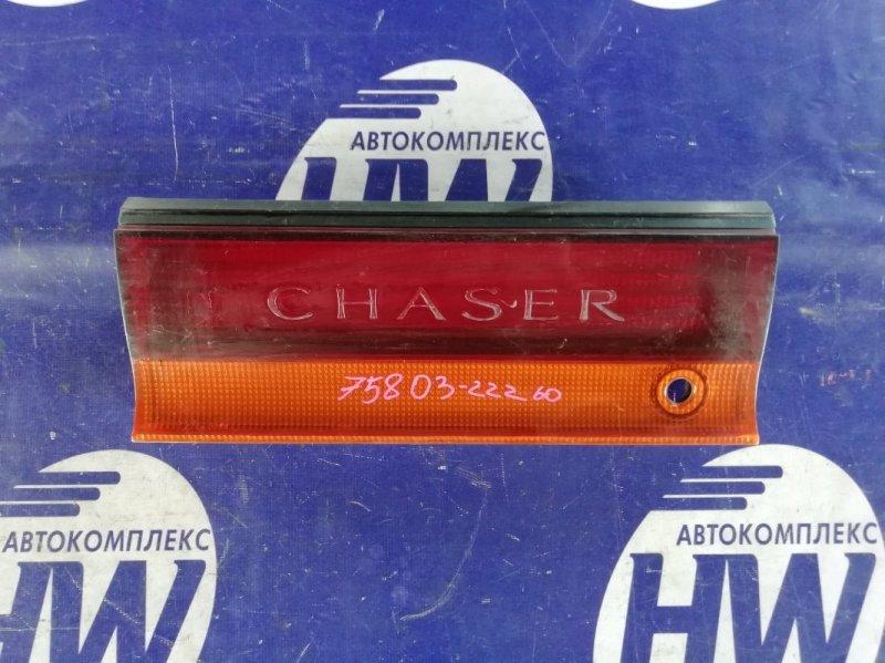 Стоп-вставка Toyota Chaser GX90 1G (б/у)