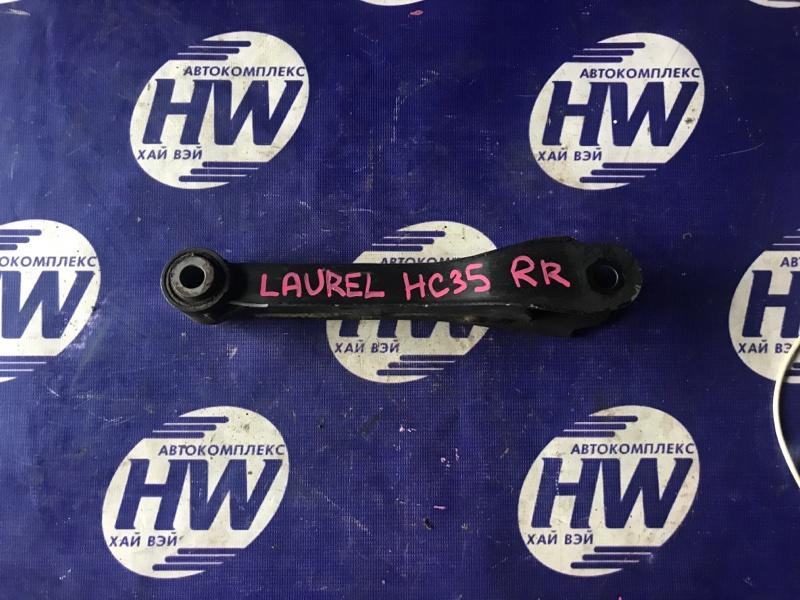 Рычаг Nissan Laurel HC35 RB20DE 2001 задний правый (б/у)