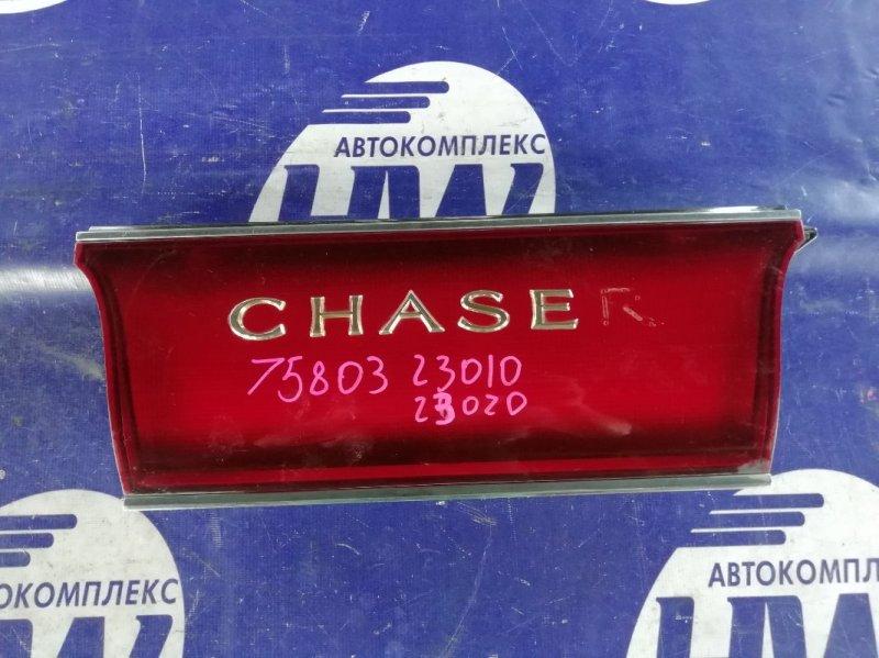 Стоп-вставка Toyota Chaser GX81 1G (б/у)