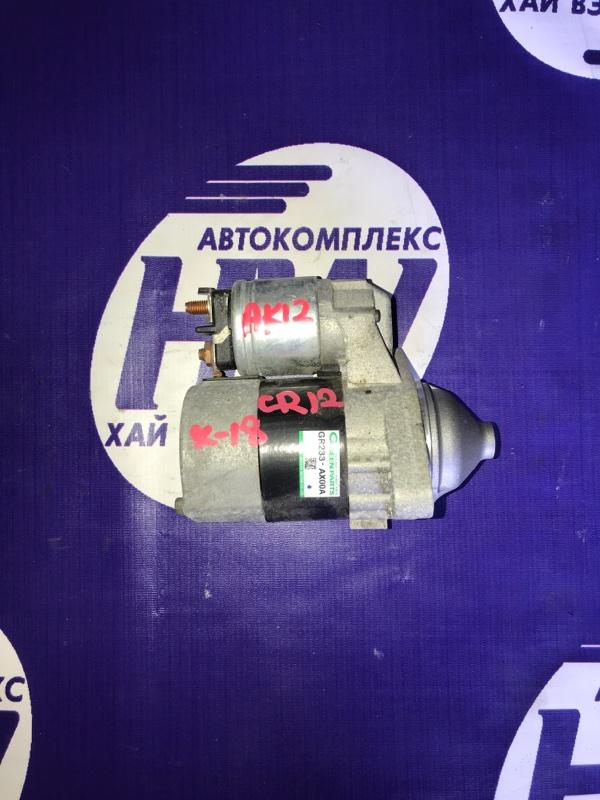 Стартер Nissan March AK12 CR12 (б/у)