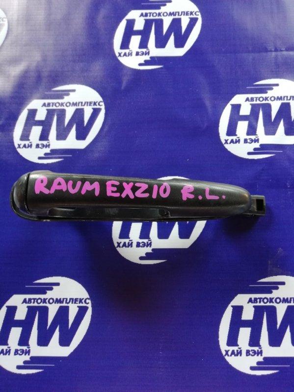 Ручка двери внешняя Toyota Raum EXZ10 5E задняя левая (б/у)
