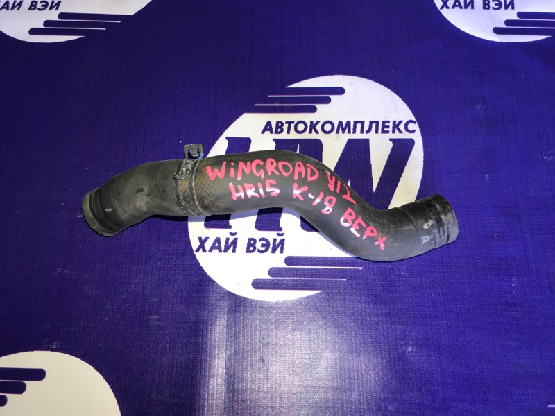 Патрубок радиатора Nissan Wingroad Y12 HR15 верхний (б/у)
