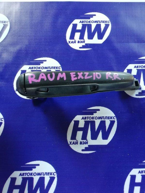Ручка двери внешняя Toyota Raum EXZ10 5E задняя правая (б/у)