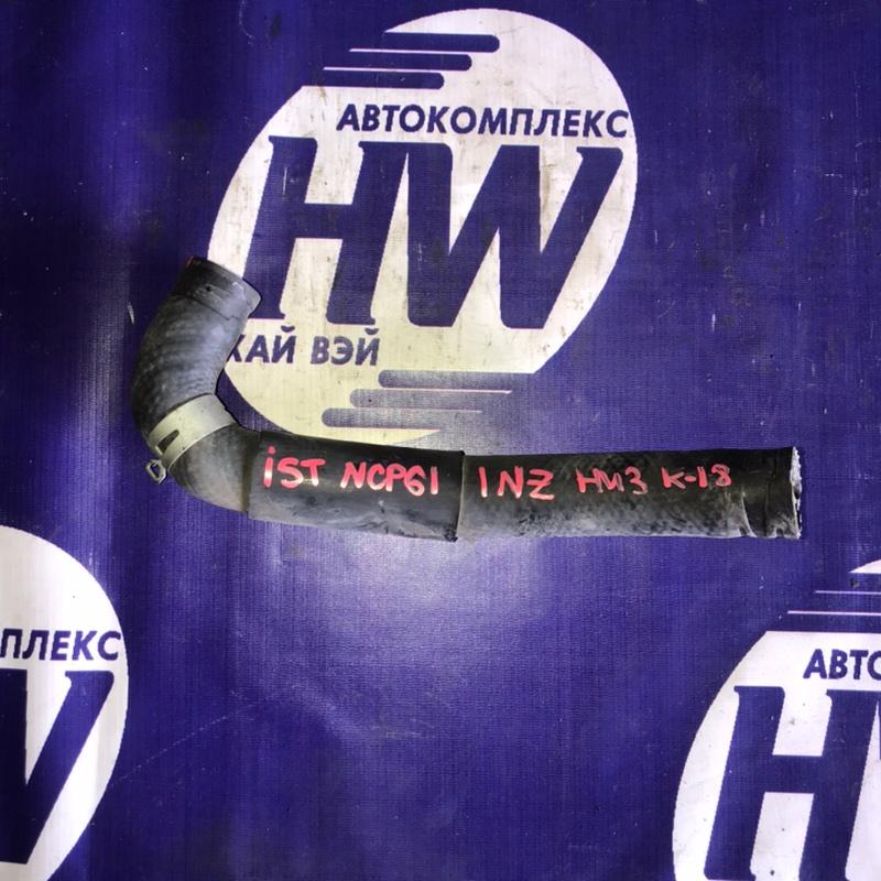 Патрубок радиатора Toyota Ist NCP61 1NZ нижний (б/у)