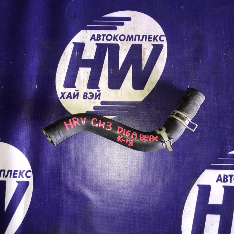 Патрубок радиатора Honda Hr-V GH3 D16A 2003 верхний (б/у)