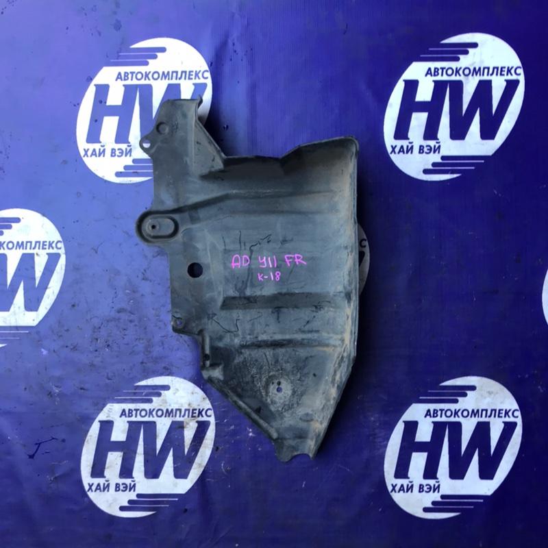 Защита двигателя Nissan Wingroad WFY11 QG15 2003 правая (б/у)