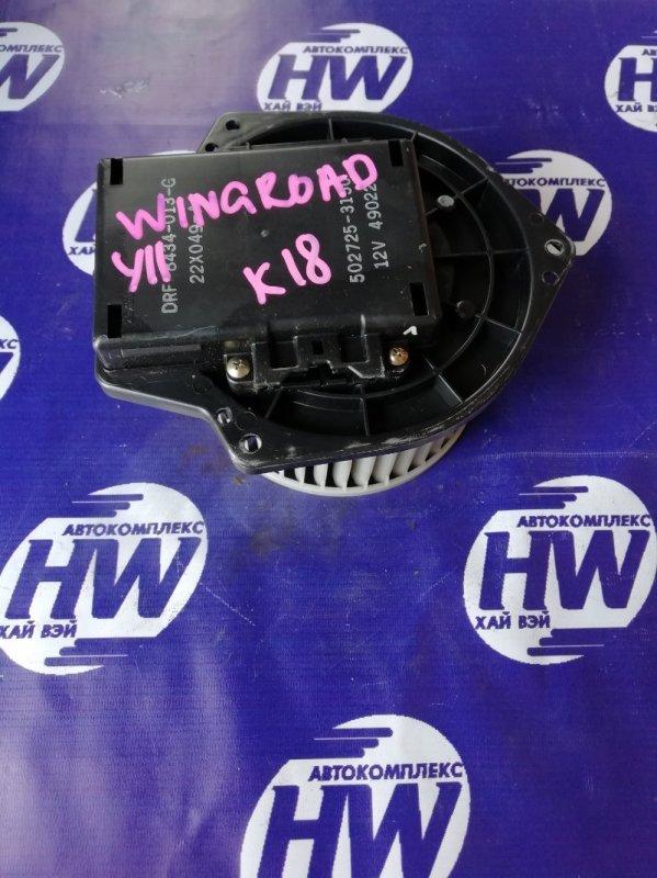 Мотор печки Nissan Wingroad WFY11 QG15 (б/у)