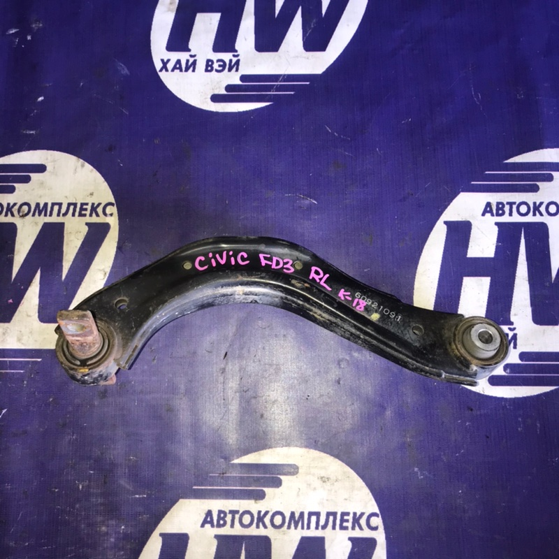 Рычаг Honda Civic FD3 LDA задний правый (б/у)