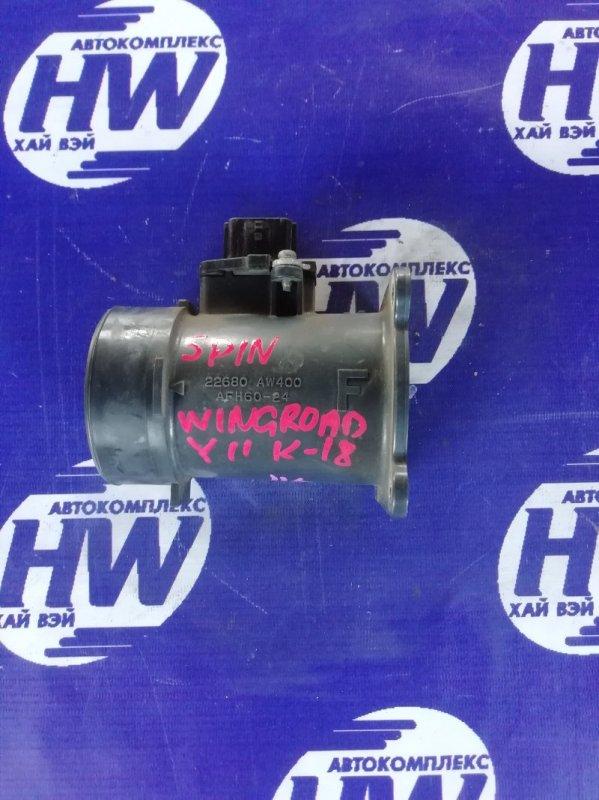 Датчик расхода воздуха Nissan Wingroad WFY11 QG15 2003 (б/у)