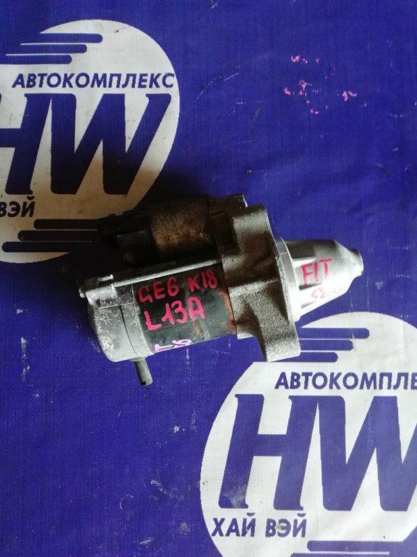 Стартер Honda Fit GE6 L13A 2011 (б/у)