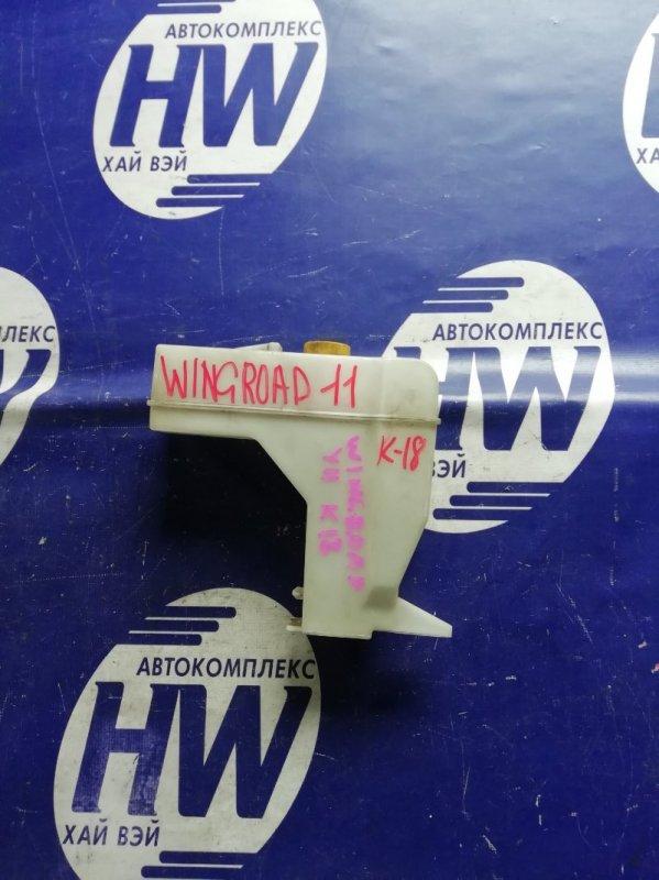Бачок расширительный Nissan Wingroad WFY11 QG15 (б/у)