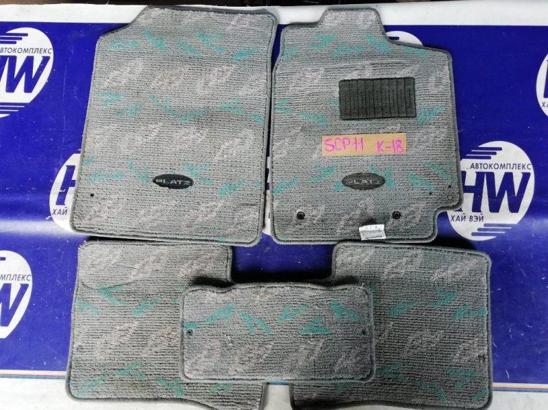 Коврики комплект Toyota Platz SCP11 1SZ 2000 (б/у)