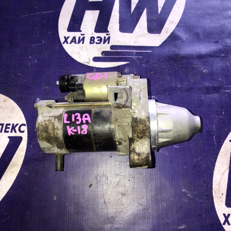 Стартер Honda Fit GD1 L13A 2001 (б/у)
