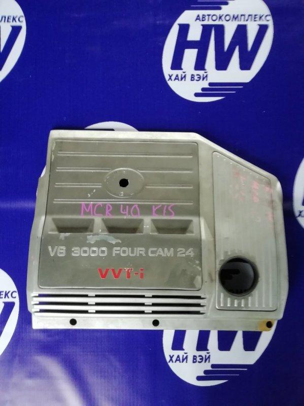 Декоративная крышка двс Toyota Estima MCR40 1MZ (б/у)