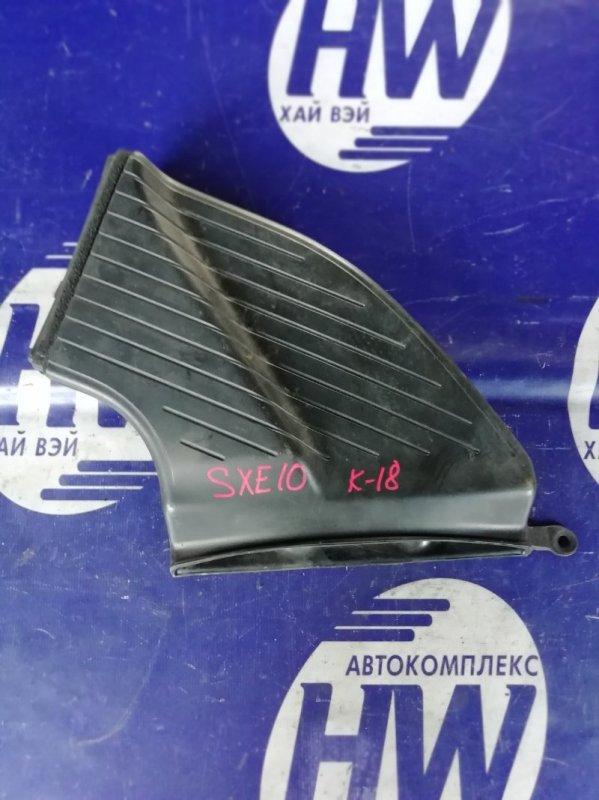 Воздухозаборник Toyota Altezza SXE10 3SGE (б/у)