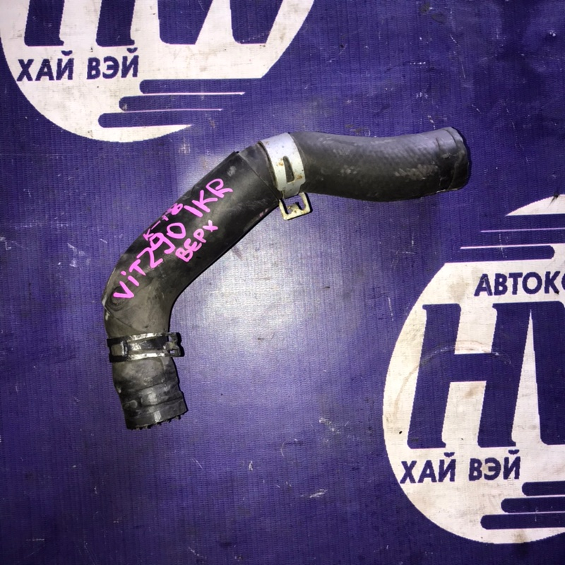 Патрубок радиатора Toyota Vitz KSP90 1KR верхний (б/у)