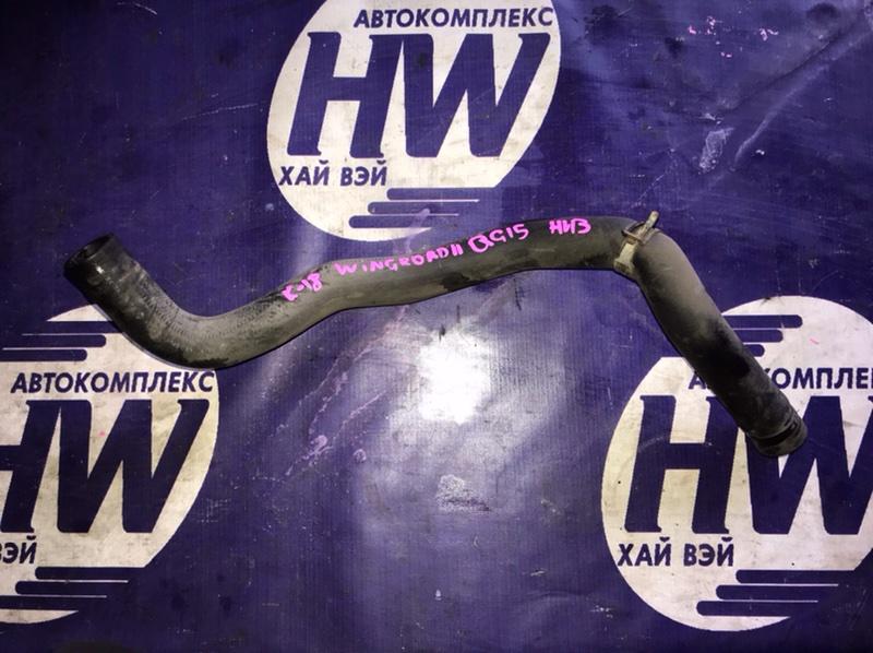 Патрубок радиатора Nissan Wingroad WFY11 QG15 нижний (б/у)