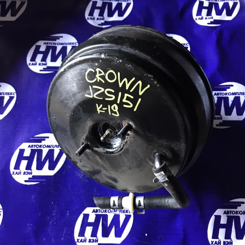 Вакумник тормозной Toyota Crown JZS151 1JZGE 1997 (б/у)