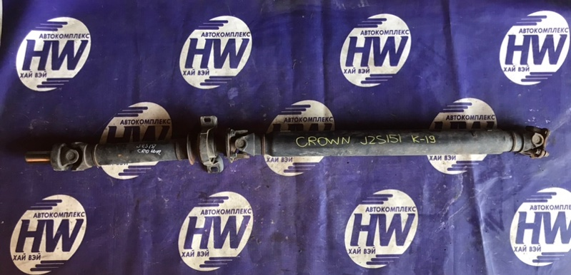 Кардан Toyota Crown JZS151 1JZGE 1997 (б/у)