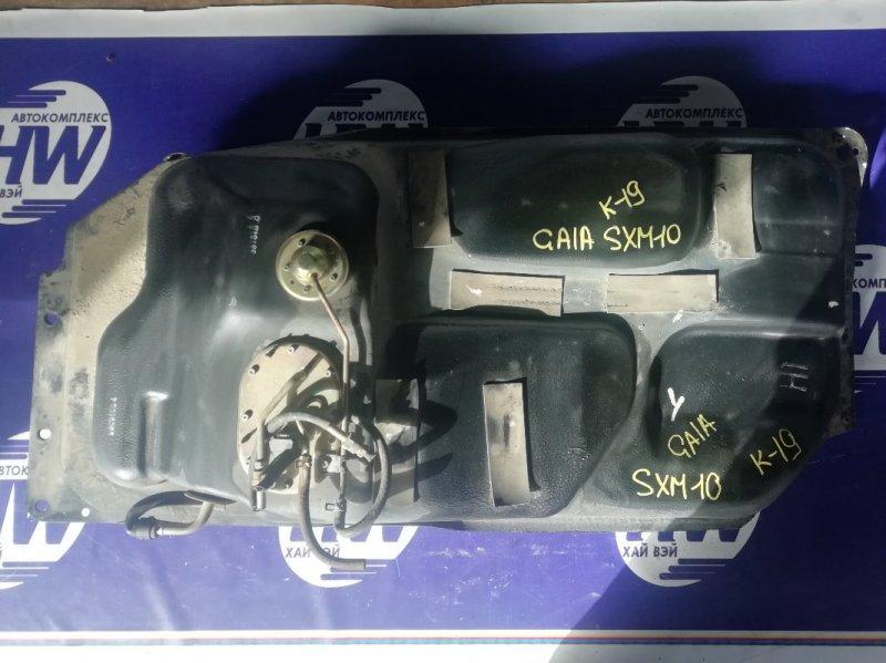 Бензобак Toyota Gaia SXM10 3S (б/у)