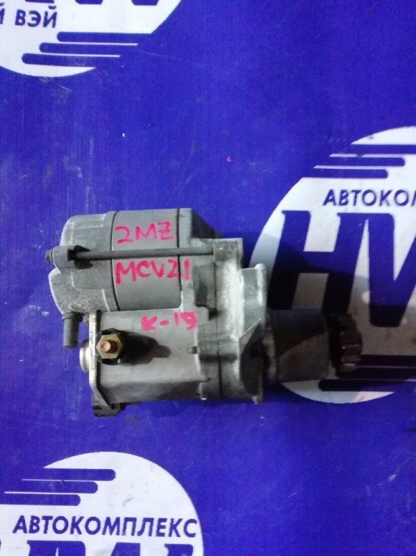 Стартер Toyota Mark Ii Qualis MCV21 2MZ 2001 (б/у)