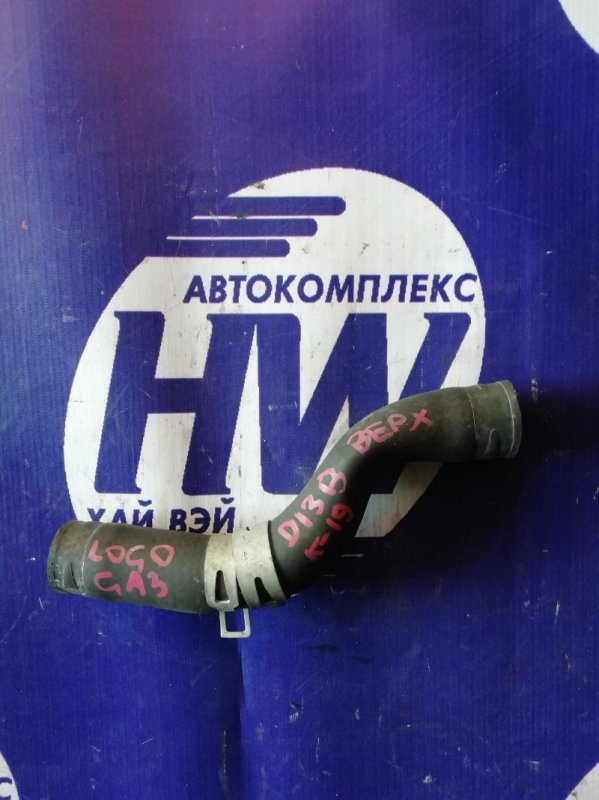 Патрубок радиатора Honda Logo GA3 D13B 2000 верхний (б/у)