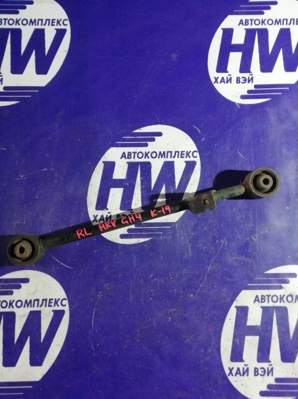 Рычаг Honda Hr-V GH4 D16A 1999 задний левый (б/у)