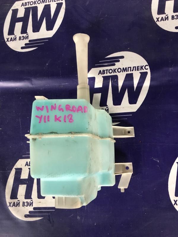 Бачок стеклоомывателя Nissan Wingroad WFY11 QG15 (б/у)