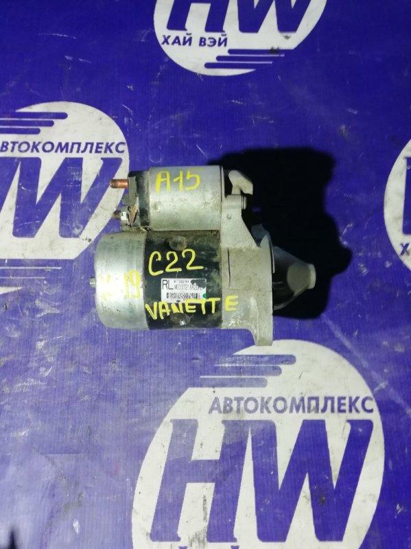 Стартер Nissan Vanette C22 A15 (б/у)
