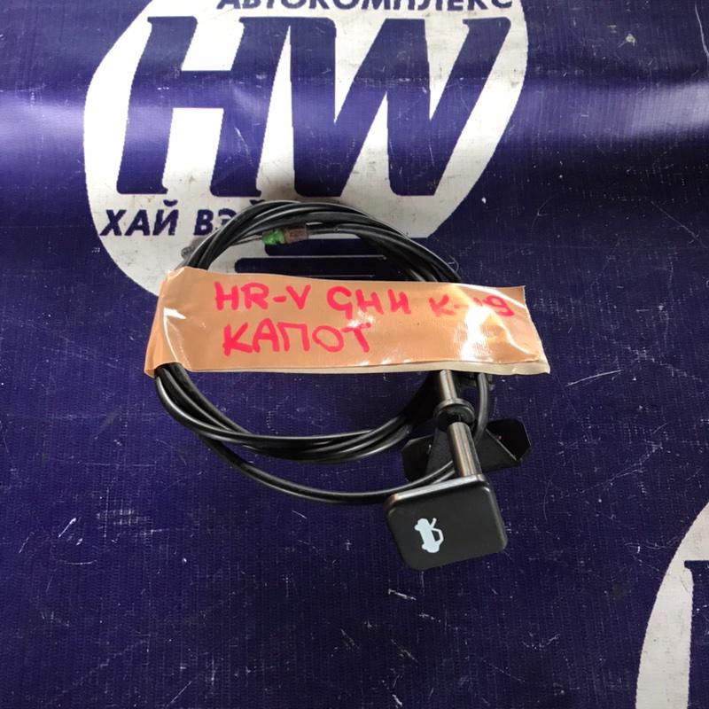 Трос капота Honda Hr-V GH4 D16A 1999 (б/у)