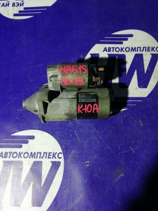 Стартер Suzuki Wagon R Wide MA61S K10AT (б/у)