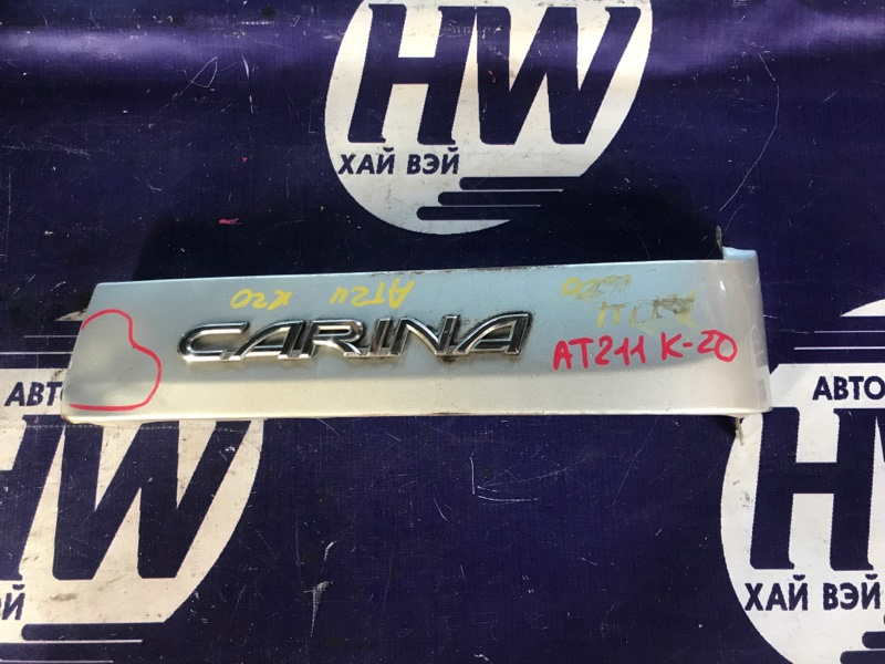 Планка под стоп Toyota Carina AT211 7A 1997 правая (б/у)