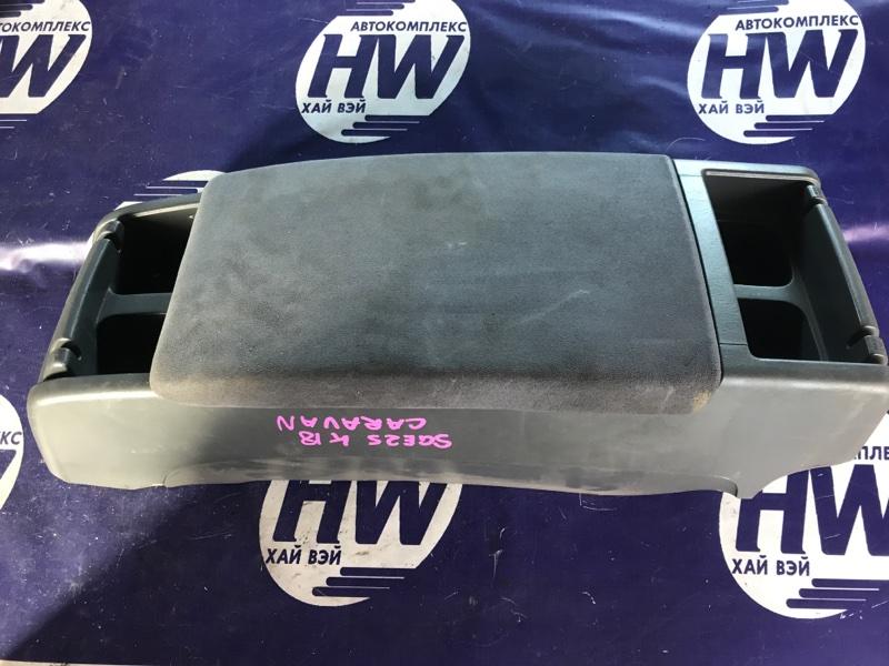 Бардачок между сидениями Nissan Caravan SGE25 QR25 (б/у)