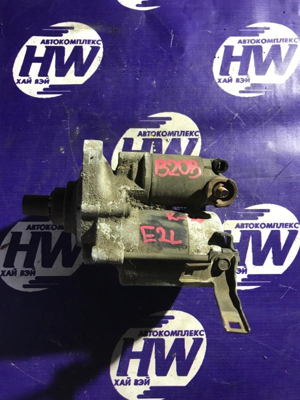 Стартер Honda Orthia EL2 B20B (б/у)