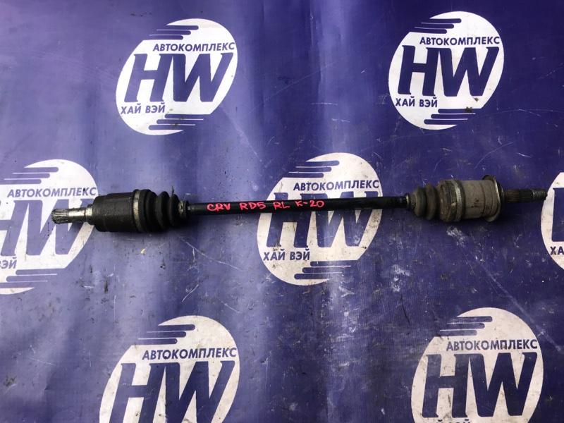 Привод Honda Cr-V RD5 K20A 2003 задний (б/у)