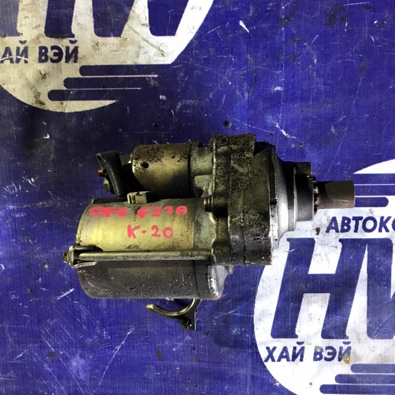 Стартер Honda Accord CF6 F23A (б/у)