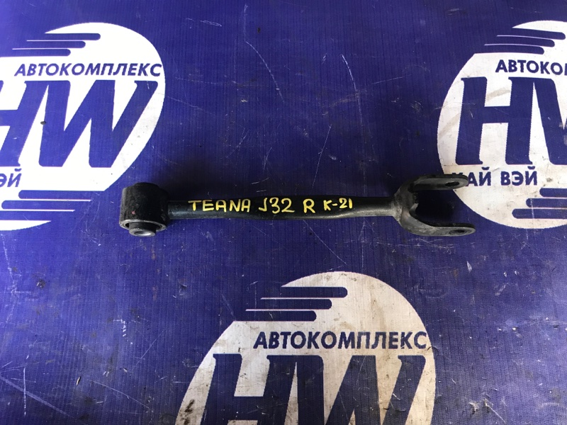 Рычаг Nissan Teana J32 VQ25 задний правый (б/у)
