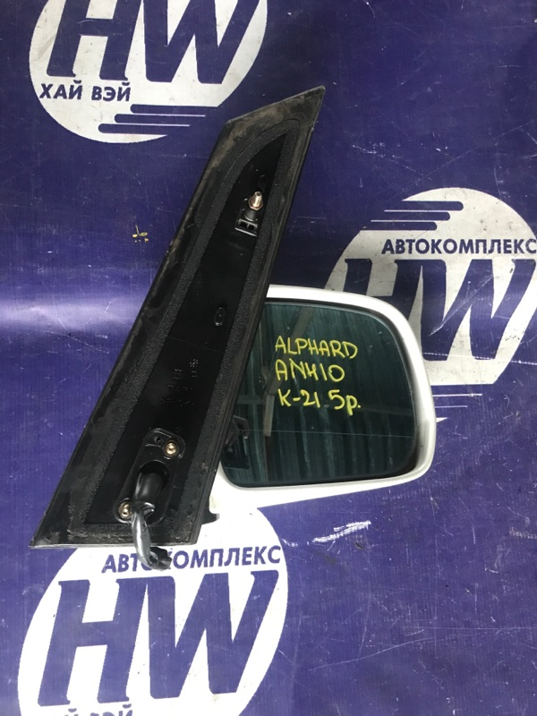 Зеркало Toyota Alphard ANH10 2AZ правое (б/у)