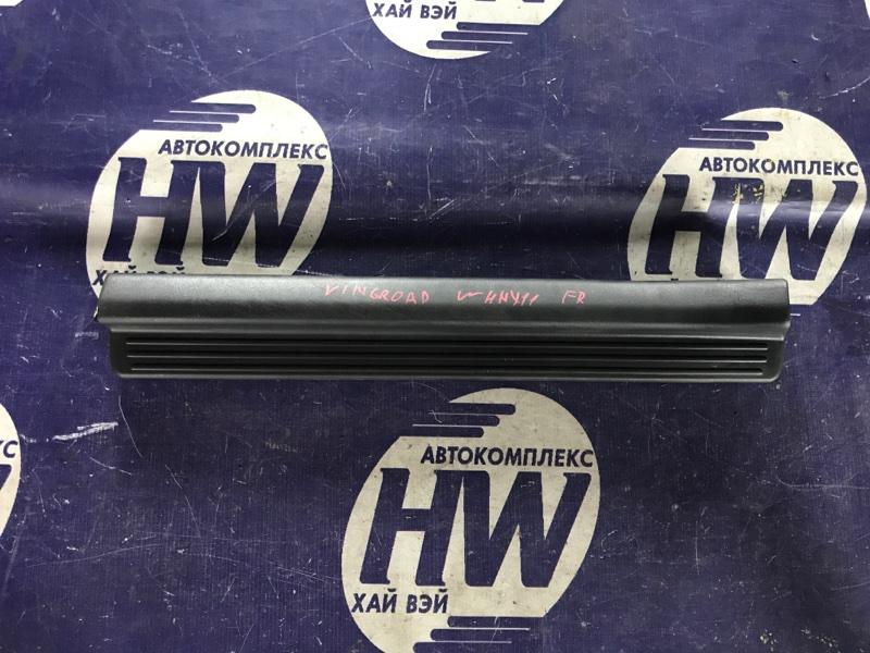 Порожек пластиковый Nissan Wingroad WHNY11 QG18 1999 передний правый (б/у)