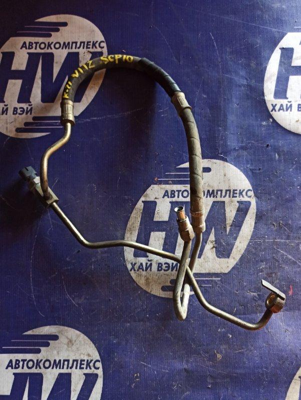 Шланг гидроусилителя Toyota Vitz SCP10 1SZ (б/у)
