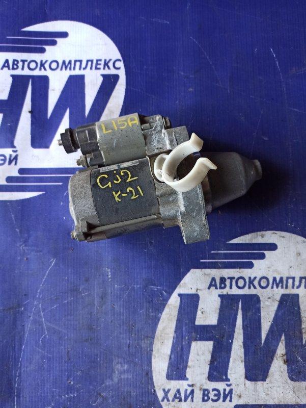 Стартер Honda Airwave GJ2 L15A (б/у)